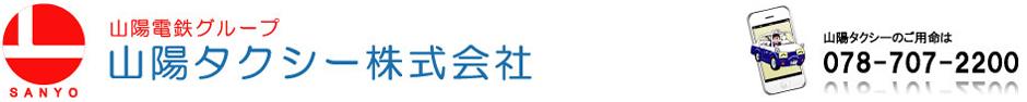山陽タクシー株式会社 ヘッダー画像