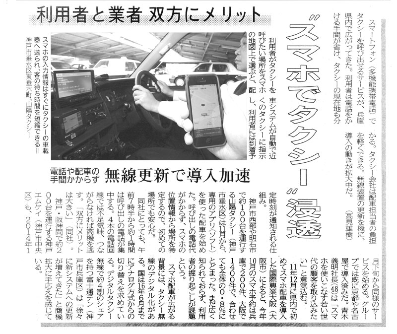 神戸新聞 記事