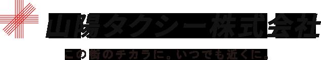 山陽タクシー株式会社