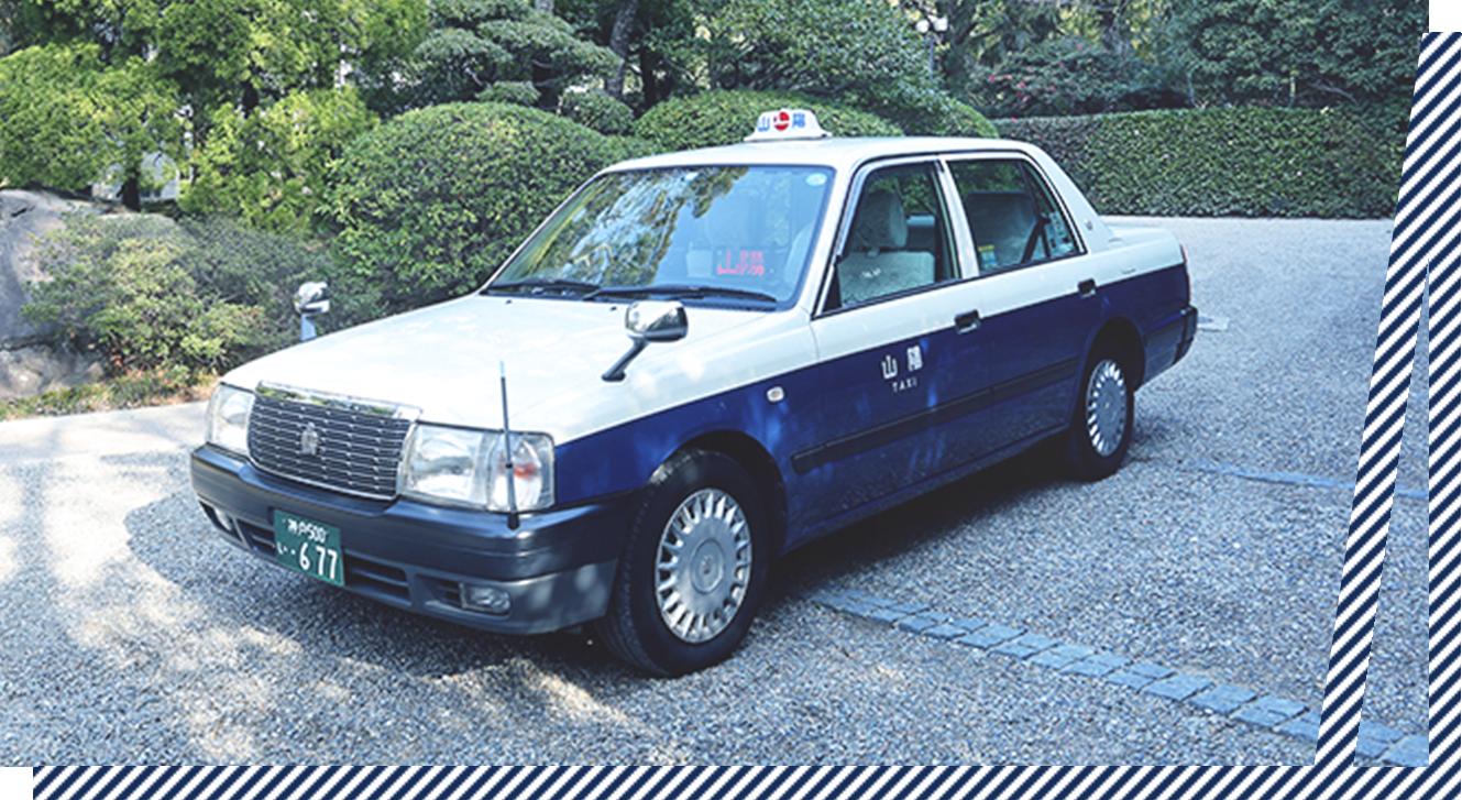 タクシー車種1